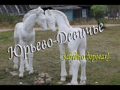 Уповаешь на дороги? Центр России - вообще нет ДОРОГ! Юрьево-Девичье или приключение на пароме.