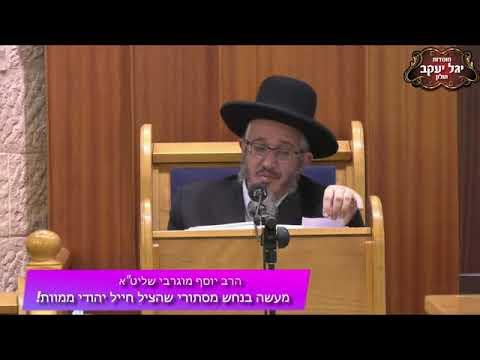 """מעשה בנחש מסתורי שהציל יהודי ממוות! הרב יוסף מוגרבי שליט""""א"""