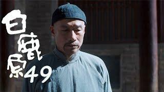 白鹿原 | White Deer 49【DVD版】(張嘉譯、秦海璐、何冰等主演)