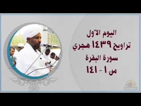 First day of Taraweh 2018 Alzain Mohammed Ahamed اليوم الاول من صلاة التراويح الشيخ الزين محمد احمد