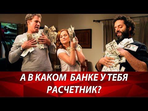 Где открыть счет для бизнеса? Какой банк выбрать? Выбор банка, что бы открыть расчетный счет.