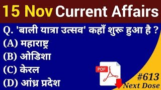 Next Dose #613 | 15 November 2019 Current Affairs | Daily Current Affairs | Current Affairs In Hindi