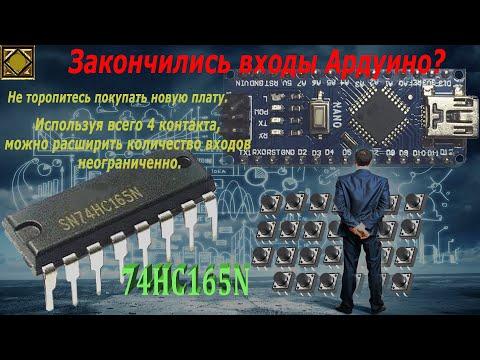 Сдвиговый регистр 74CH165  Подключение, описание ардуино