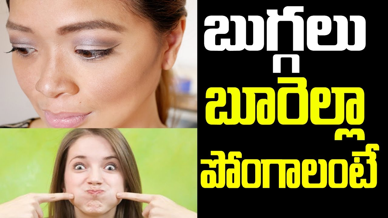 How To Get Chubby Cheeks À°¬ À°— À°—à°² À°¬ À°° À°² À°² À°ª À°— À°² À°Ÿ I Love U Raja Channel Youtube