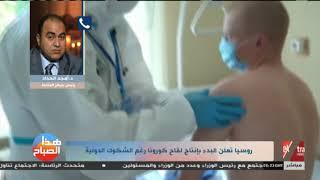 المصل واللقاح: اللقاح الروسي لم يخضع لجميع تجارب السلامة والأمان   موقع السلطة