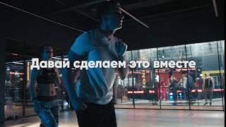 Давай сделаем это вместе! Групповые занятия в фитнес-клубах Raketa