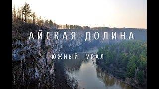АЙСКАЯ ДОЛИНА. ЮЖНЫЙ УРАЛ