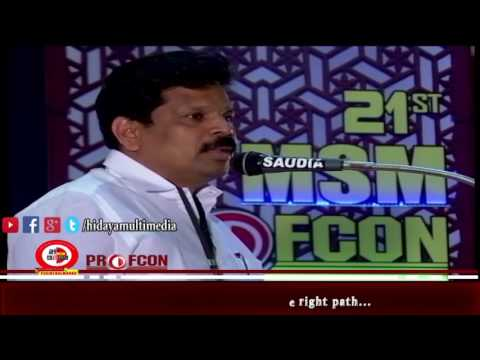 MSM Profcon 2017 | A P Anil Kumar MLA| Perinthalmanna