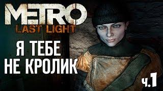 Metro Last Light Redux - Прохождение - #1 |  Я тебе не кролик