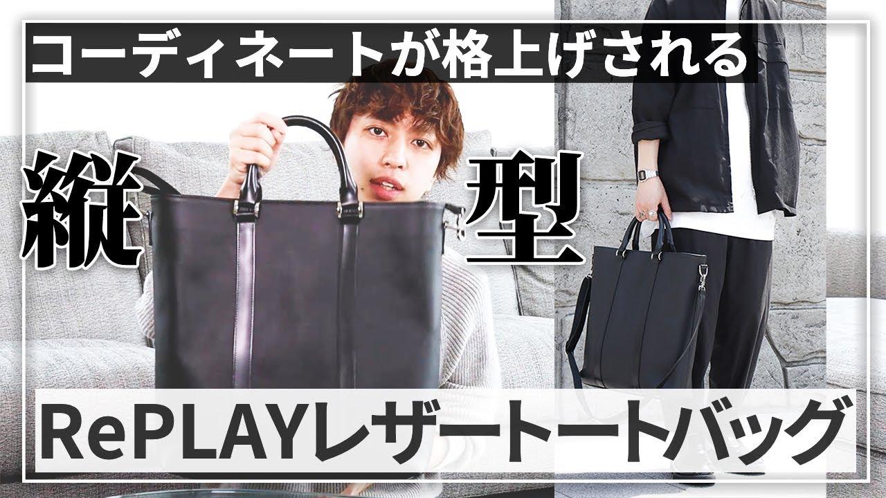 【オンオフ問わず使えるトート】コスパ良くオシャレを楽しみたい方必見のバッグ!