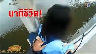 นาทีชีวิต 2 ตร.สายตรวจ เข้าช่วยสาวคิดสั้น โดดสะพานลงแม่น้ำเจ้าพระยา