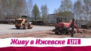 Живу в Ижевске 15.05.2018