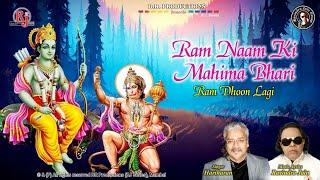 Ram Naam Ki Mahima Bhari Ram Dhun Lagi   Hariharan and Ravindra Jain