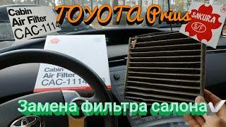 Toyota Prius Gibrid. Замена фильтра салона.