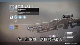 【PS4】天命2-找儲藏箱