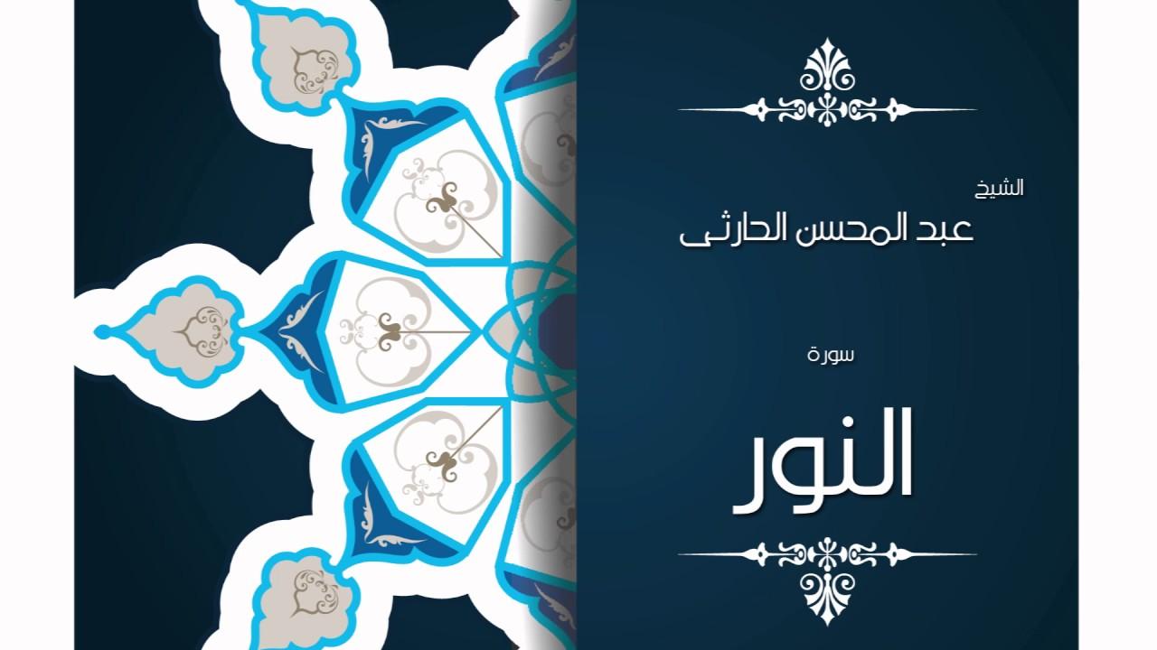 سورة النور | بصوت القارئ الشيخ عبد المحسن الحارثى