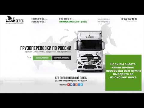 Сайт транспортной компании Москвы