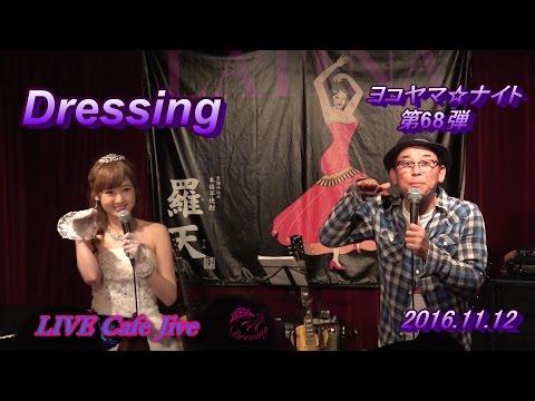 Dressing~2016.11.12_ヨコヤマ☆ナイト第68弾