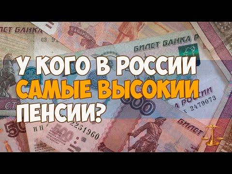 У кого в России самые высокие пенсии