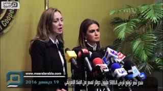 مصر العربية | سحر نصر توقع قرض الـ500 مليون دولار لمصر من البنك الإفريقى