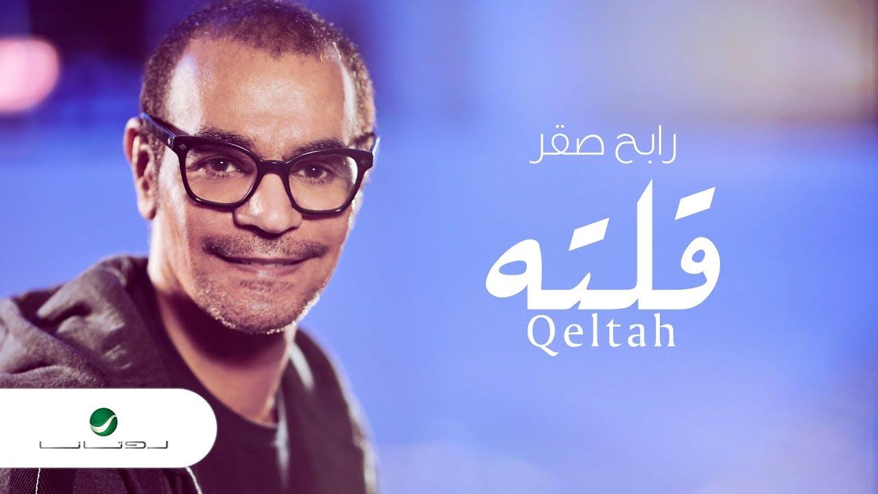 Rabeh Saqer … Qeltah - Lyrics Video | رابح صقر … قلته - بالكلمات