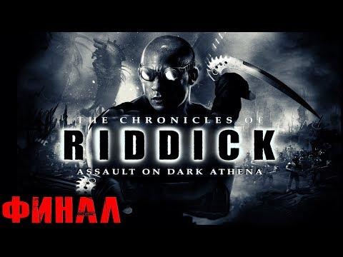 The Chronicles Of Riddick (Хроники Риддика Нападение на Темную Афину) Прохождение На Русском Финал