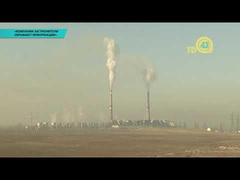 «Компании загрязнители скрывают