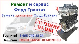 Форд Транзит ремонт