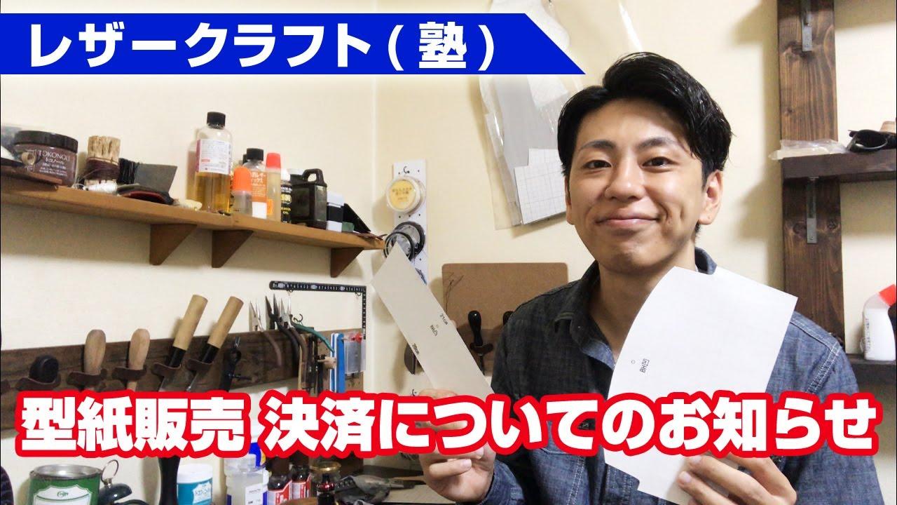 【レザークラフト塾】型紙販売についてのお知らせ
