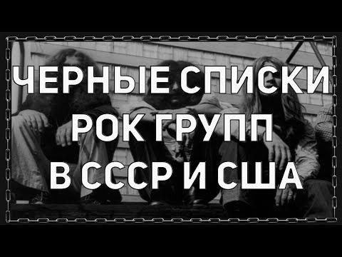Черные списки рок-групп в СССР и США