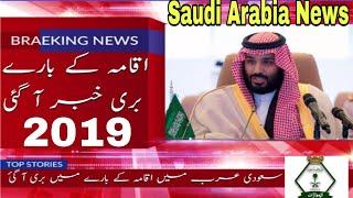 Saudi Arabia News|Saudi Arab latest update Iqama Ministry of labour| (2019) MMJNEWS