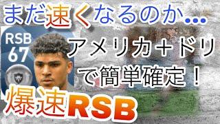 爆速RSBイェドリン選手、確定スカウトなど 〜低コスト有能〜 [ウイイレアプリ]