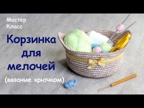 КОРЗИНКА ДЛЯ МЕЛОЧЕЙ вязание крючком МК / DIY Crochet bаsket