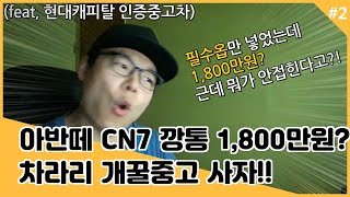 (인생첫차)아반떼 cn7 모던트림(깡통)사요? 같은돈에…