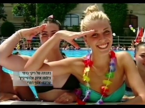 Israeli female soldiers at IDF relaxation day (Israeli army Israel Defense Forces women)