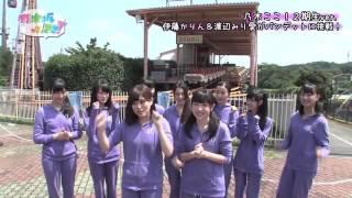 2014年8月8日 2期生がよみうりランドでリアクションに挑戦!