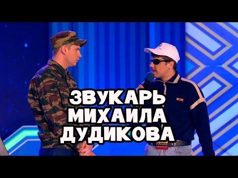 """Байкальская Гнильга s06e05. """"Звукарь Михаила Дудикова"""""""