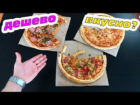 Пицца Food Taxi ОБЗОР ДОСТАВКИ