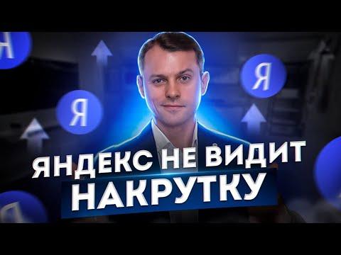 Накрутка поведенческих факторов | Яндекс не видит накрутку | Крутите на здоровье