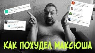 Как похудел Максюша
