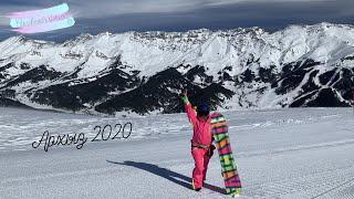 Архыз 2020