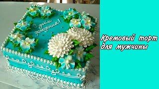 Кремовый торт для мужчины