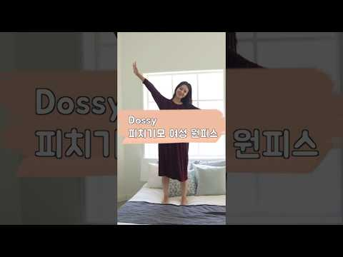 [플랜쓰리]도씨 피치기모 여성원피스