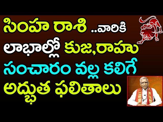 Simha Rashi Phalithalu | 05-05-2019 to 11-05-2019 | సింహ రాశి వారఫలం