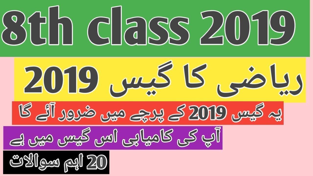 8th class math guess paper 2019