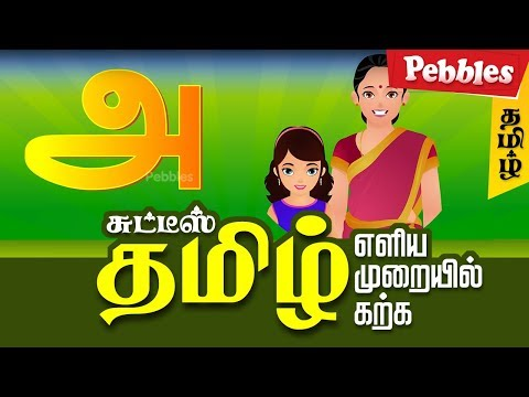 Learn Tamil Alphabets | Animated videos for Tamil Learning | Basic Tamil learning