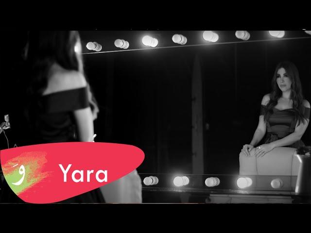 Yara - Ma Wadaouni [Official Lyric Video] (2021) / يارا - ما ودعوني