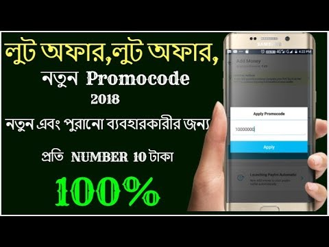Paytm New Promocode Launch Official Offer 2018 in bengali
