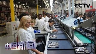 [中国新闻] 美国打压中国科技企业不得人心 美国害怕失去科技领先地位 | CCTV中文国际