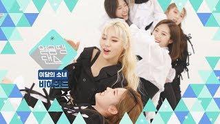[얼음땡댄스 비하인드] 이달의 소녀 (LOONA) – Butterfly / Behind The Scenes